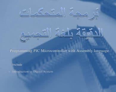 برمجة المتحكمات الدقيقة بلغة التجميع Assembly
