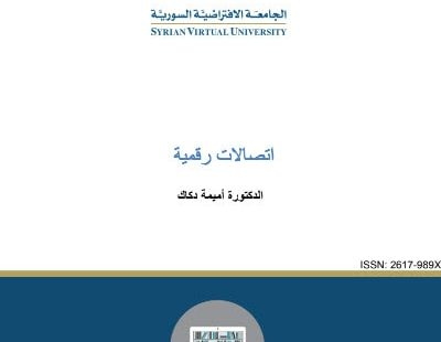 كتاب أساسيات الاتصالات الرقمية منهج سوري