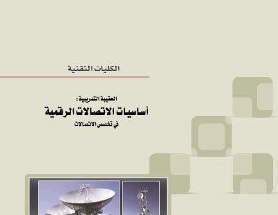 كتاب أساسيات الاتصالات الرقمية – منهج سعودي