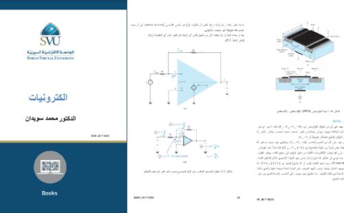 كتاب الالكترونيات منهج سوري