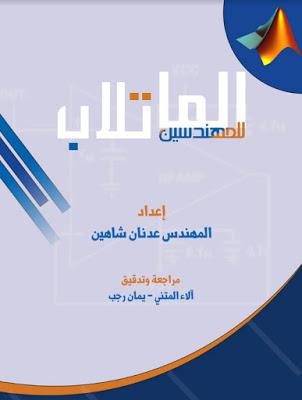 الماتلاب للمهندسين pdf