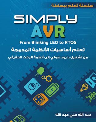+8 كتب لتعلم واحتراف الميكروكنترولر باللغة العربية بصيغة pdf