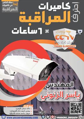 كتاب احترف كاميرات المراقبة في 6 ساعات