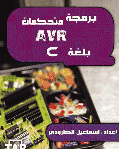 [PDF] كتاب برمجة متحكمات AVR بلغة C