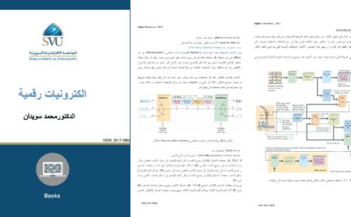 كتاب الالكترونيات الرقمية