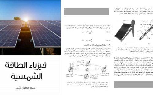 الطاقة الشمسية pdf