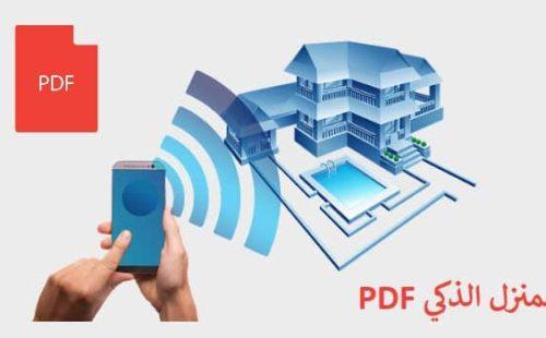 المنزل الذكي pdf