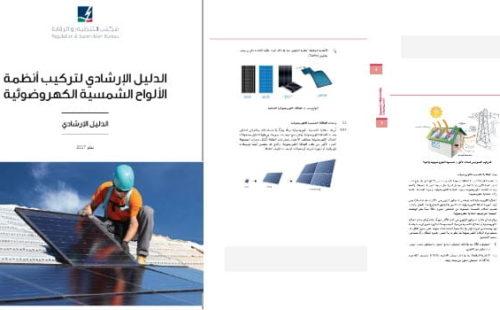 طريقة تركيب الواح الطاقة الشمسية pdf