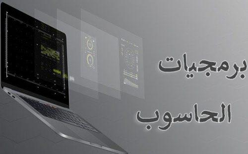 برمجيات الحاسوب