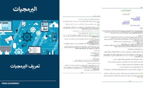 تعريف البرمجيات pdf