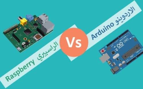 الفرق بين الأردوينو والراسبيري ، (Raspberry Pi Vs Arduino)