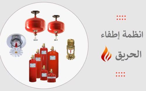 أنظمة إطفاء الحريق