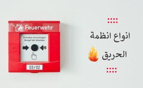 أنواع أنظمة انذار الحريق