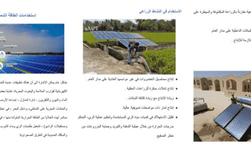 استخدامات الطاقة الشمسية pdf